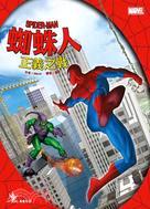 蜘蛛人 正義之�...