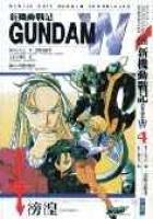 新機動戰記GUNDAM W 4