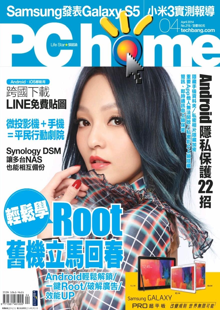 PCHOME 2014/04 219