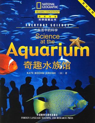 奇趣水族馆(英文注释)――国家地理科学探索丛书