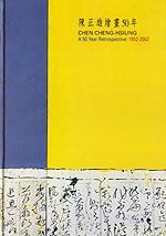 陈正雄绘画五十年