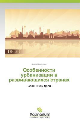 Osobennosti urbanizatsii v razvivayushchikhsya stranakh