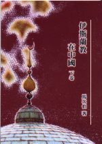 伊斯蘭教在中國(下卷)