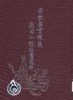 國家圖書館藏戲曲小說版畫選粹(精)