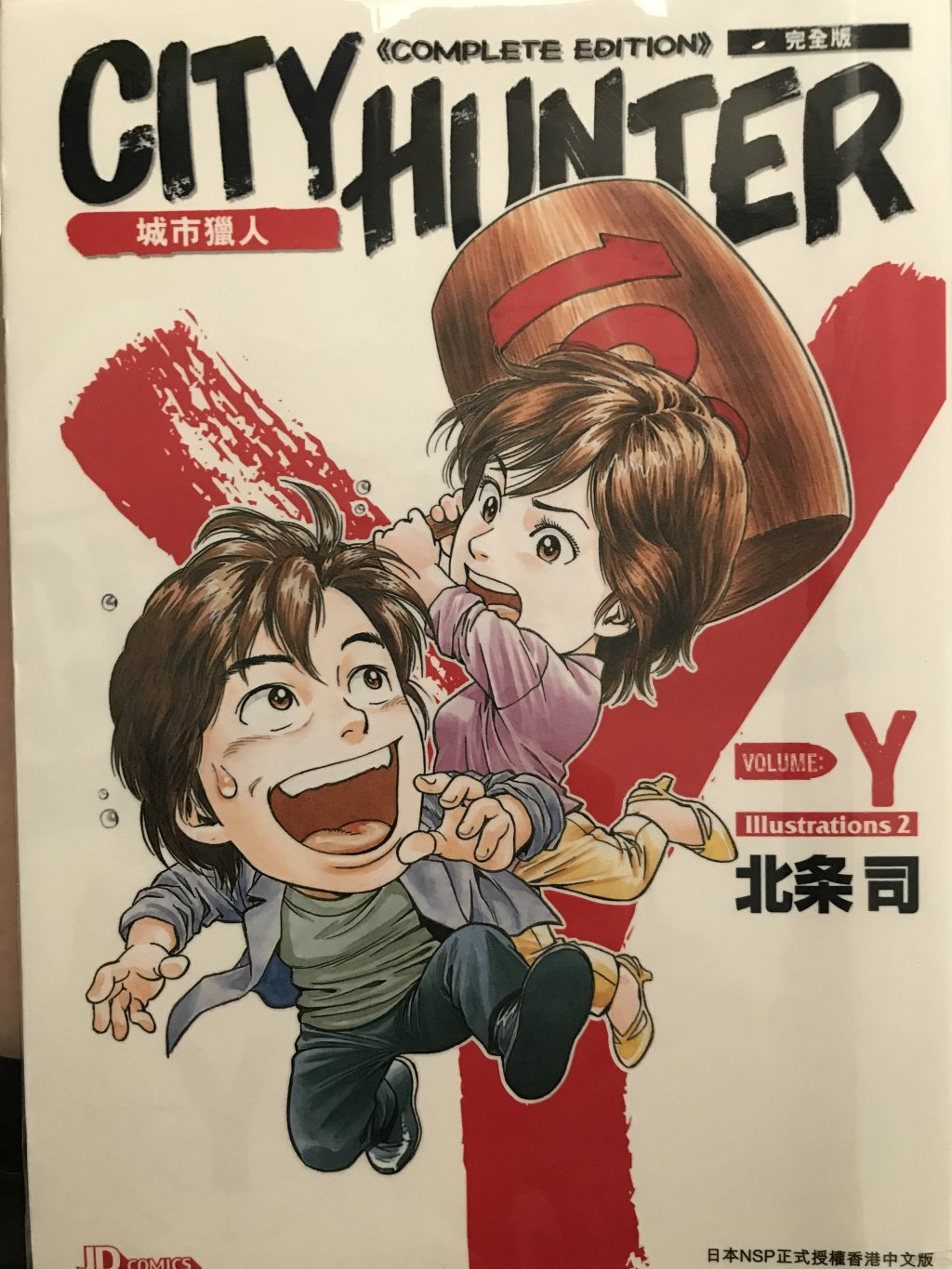 City Hunter 完全版 Y