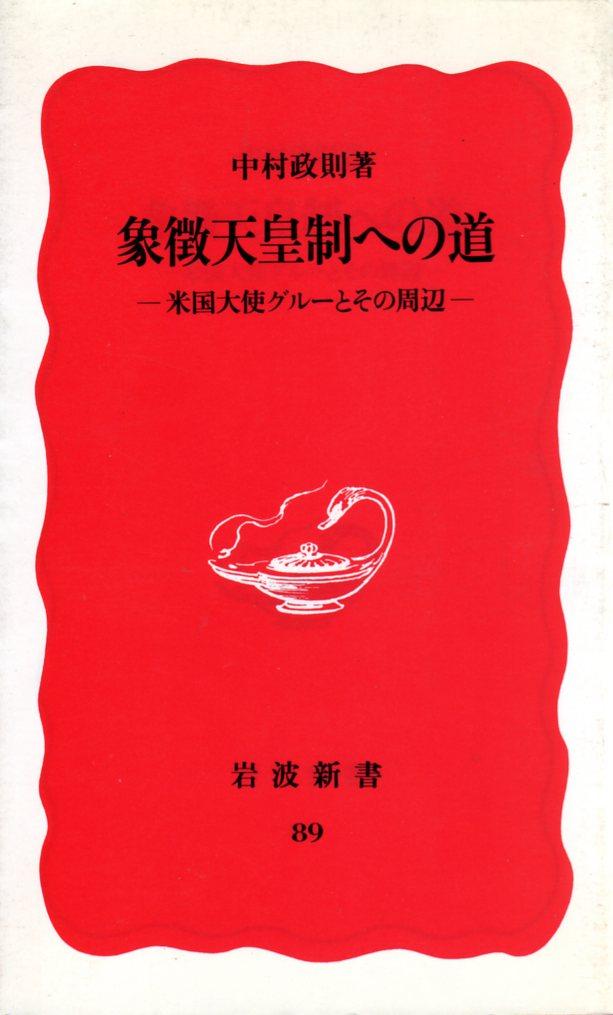 象徴天皇制への道