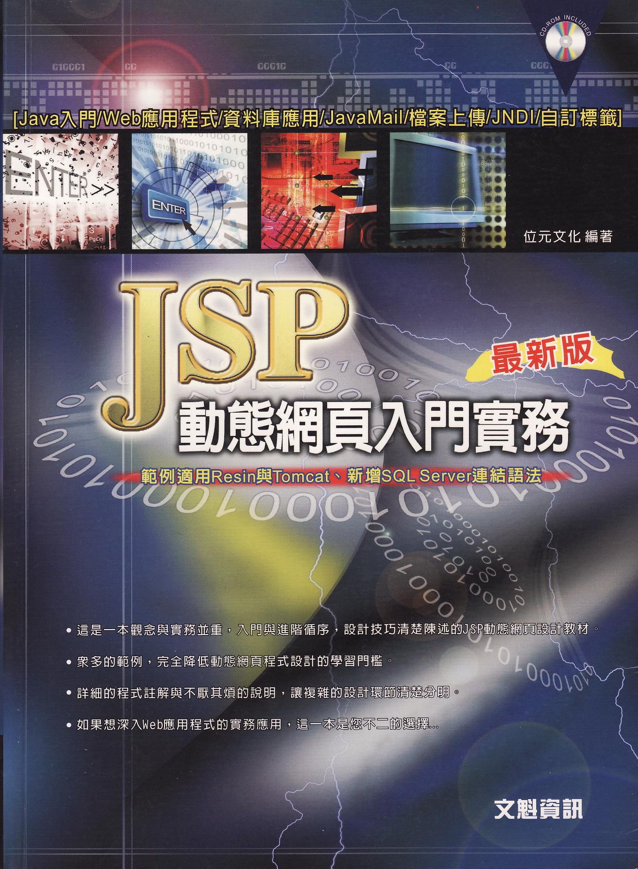 JSP 動態網頁入�...