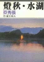 湖水.秋燈