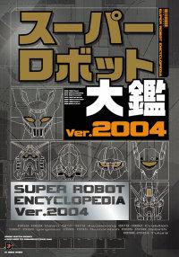 スーパーロボット大鑑