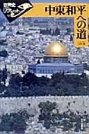 中東和平への道