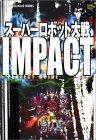 スーパーロボット大戦IMPACT パーフェクトガイド