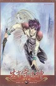 生肖守護神 14