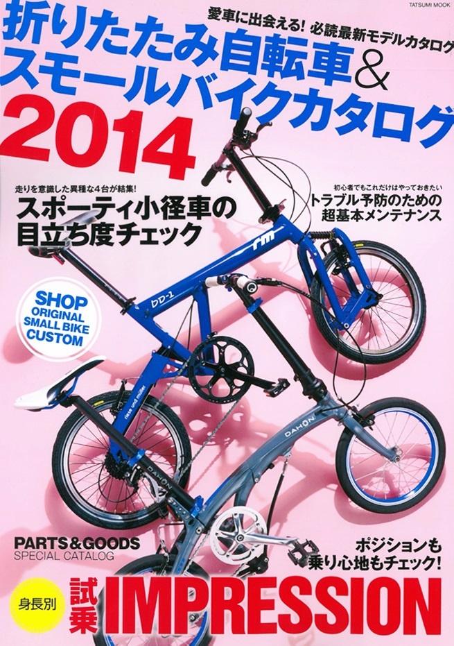 折りたたみ自転車&スモールバイクカタログ2014
