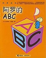 阿罗的ABC