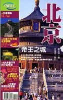 帝王之城•北京