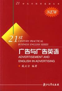 广告与广告英语
