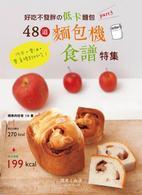 好吃不發胖的低卡麵包part.3:48道麵包機