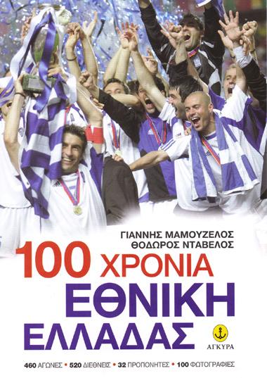 100 χρόνια Εθνική Ελλάδας