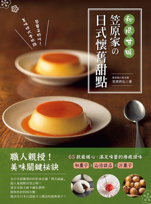 和風甘味!笠原家の日式懷舊甜點