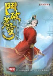 鬥破蒼穹(45):明爭暗奪