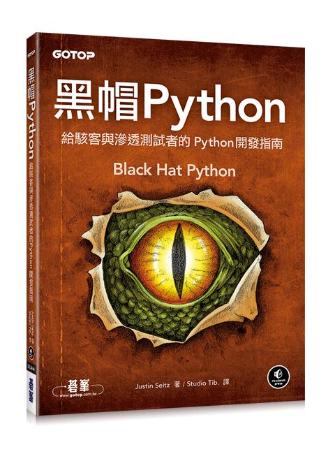 黑帽 Python