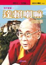 達賴喇嘛的故事