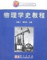 物理学史教程
