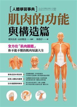 人體學習事典: 肌肉的功能與構造篇