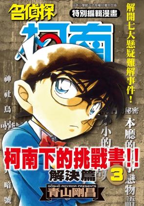 名偵探柯南特別編輯漫畫 柯南下的挑戰書!! 3