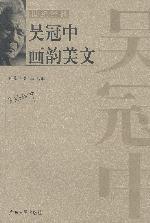 吴冠中画韵美文