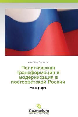 Politicheskaya transformatsiya i modernizatsiya v postsovetskoy Rossii