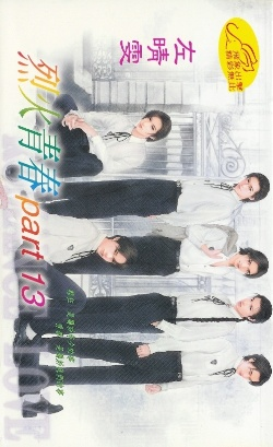 烈火青春part13