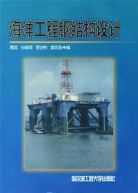 海洋工程钢结构设计