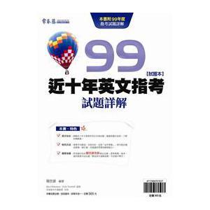 近十年英文指考試題詳解-試題本 詳解本(99年版)