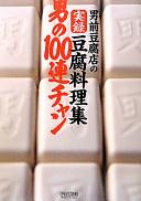 男前豆腐店の実録豆腐料理集男の100連チャン