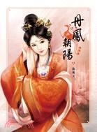 丹鳳朝陽(卷五)