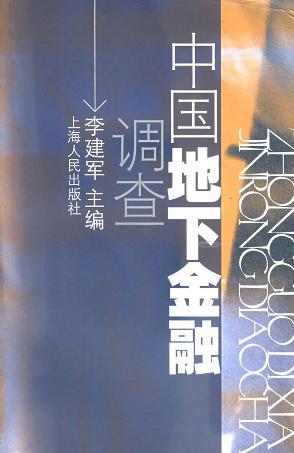 中国地下金融调查