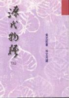 源氏物語 (三)