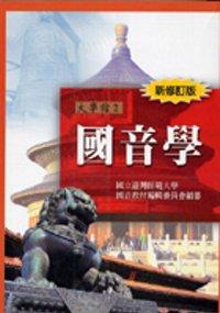 國音學(新修訂版)(七版)