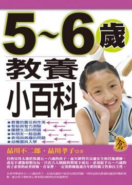 五 ~ 六歲教養小百科