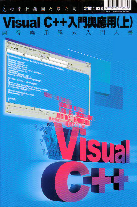 Visual C++入門與應用(上)