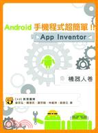 Android手機程式超簡單!!App Inventor機器人卷