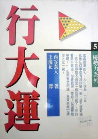 行大運.5 優勢力系列