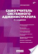 Самоучитель системного администратора. 3 изд.