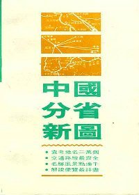 中國分省新圖