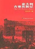 意大利古建筑散记
