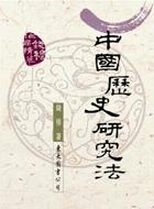 中國歷史研究法