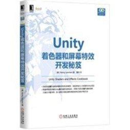 Unity著色器和螢幕特效開發秘笈