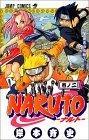 NARUTO -ナルト- 巻ノ二