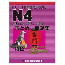 新しい日本語能力試驗 N4
